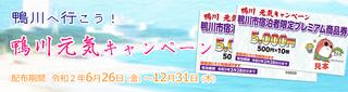 元気鴨川キャンペーンバナー.jpg